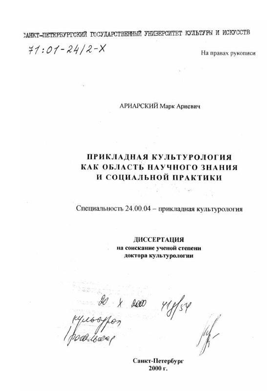 Титульный лист Прикладная культурология как область научного знания и социальной практики