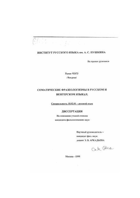 Титульный лист Соматические фразеологизмы в русском и венгерском языках