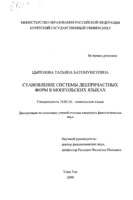 Титульный лист Становление системы деепричастных форм в монгольских языках