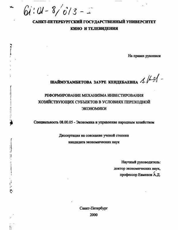 Титульный лист Реформирование механизма инвестирования хозяйствующих субъектов в условиях переходной экономики
