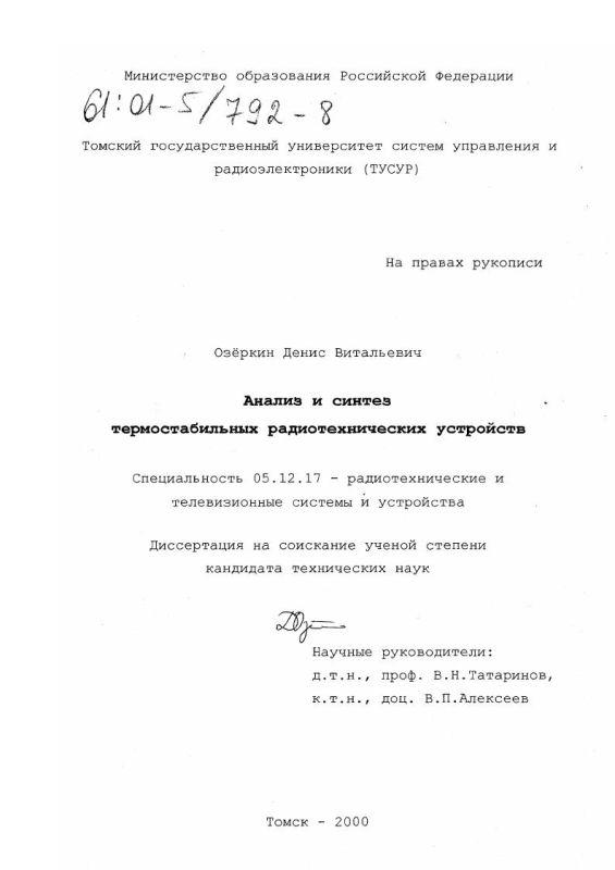 Титульный лист Анализ и синтез термостабильных радиотехнических устройств