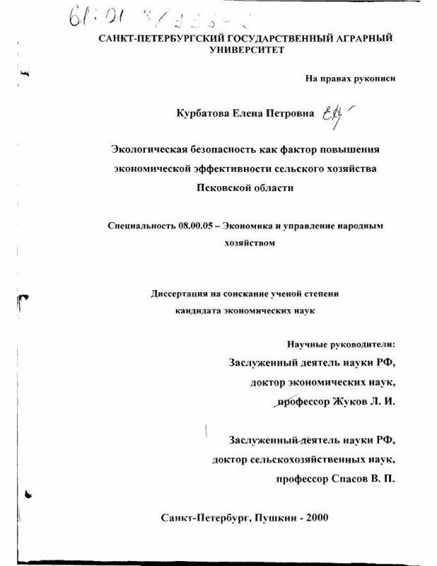 Титульный лист Экологическая безопасность как фактор повышения экономической эффективности сельского хозяйства Псковской области