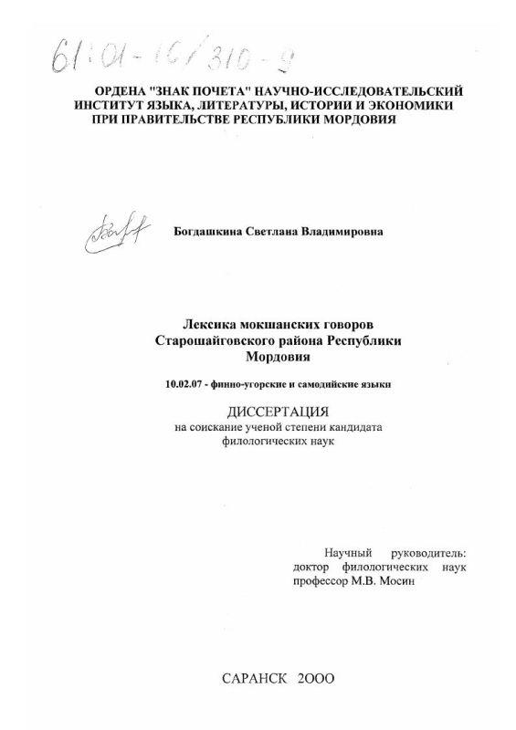 Титульный лист Лексика мокшанских говоров Старошайговского района Республики Мордовия