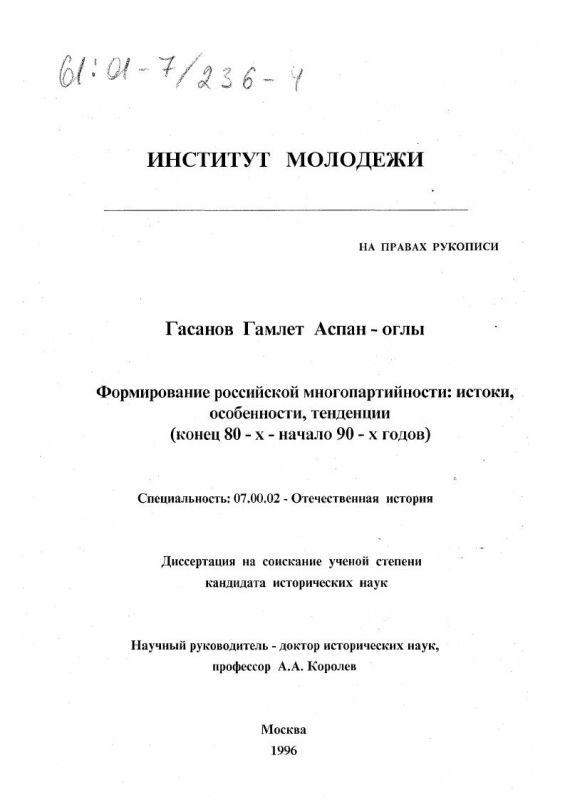 Титульный лист Формирование российской многопартийности : Истоки, особенности, тенденции, конец 80-х - начало 90-х годов