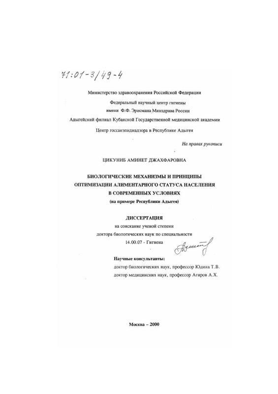 Титульный лист Биологические механизмы и принципы оптимизации алиментарного статуса населения в современных условиях : На примере Республики Адыгея