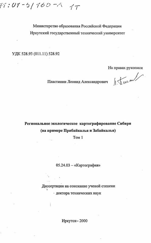 Титульный лист Региональное экологическое картографирование Сибири : На примере Прибайкалья и Забайкалья