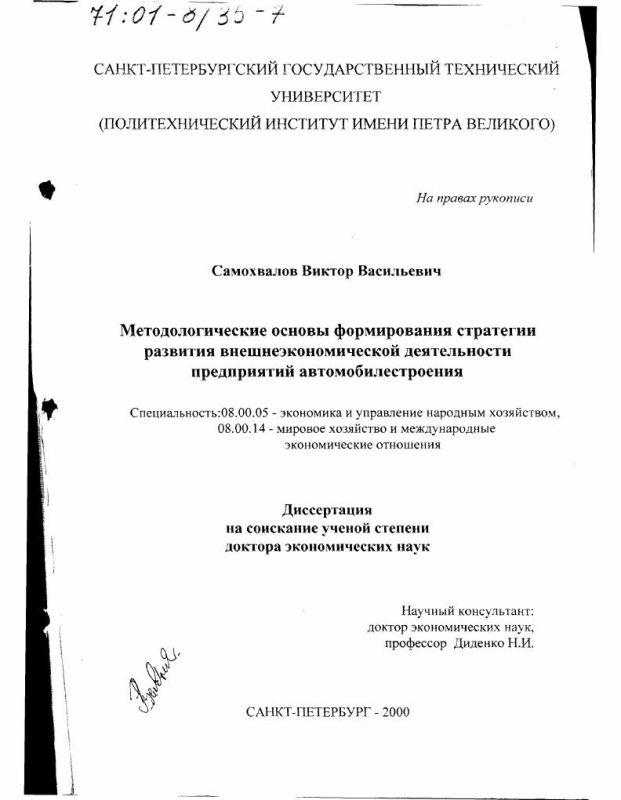 Титульный лист Методологические основы формирования стратегии развития внешнеэкономической деятельности предприятий автомобилестроения