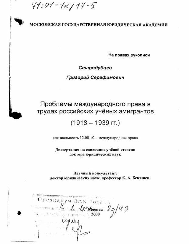 Титульный лист Проблемы международного права в трудах российских учёных эмигрантов, 1918 - 1939 гг.