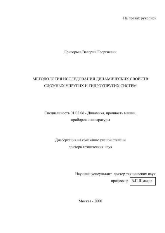 Титульный лист Методология исследования динамических свойств сложных упругих и гидроупругих систем