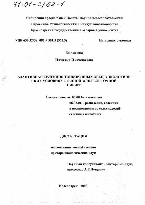 Титульный лист Адаптивная селекция тонкорунных овец в экологических условиях степной зоны Восточной Сибири