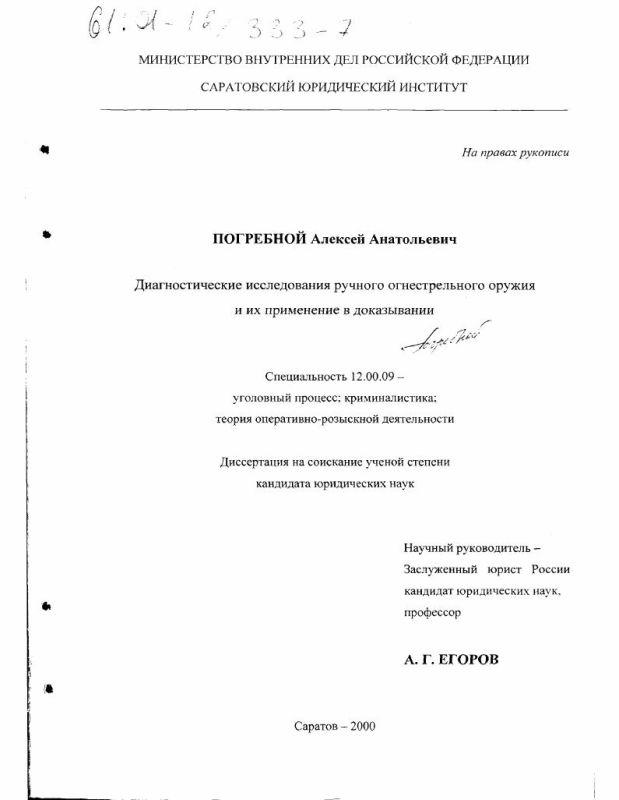 Титульный лист Диагностические исследования ручного огнестрельного оружия и их применение в доказывании