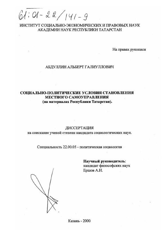 Титульный лист Социально-политические условия становления местного самоуправления : На материалах Республики Татарстан