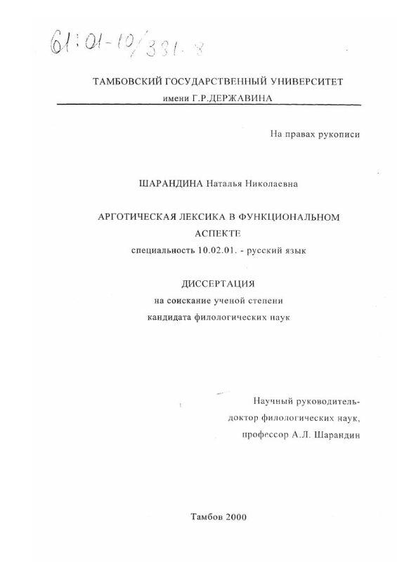 Титульный лист Арготическая лексика в функциональном аспекте