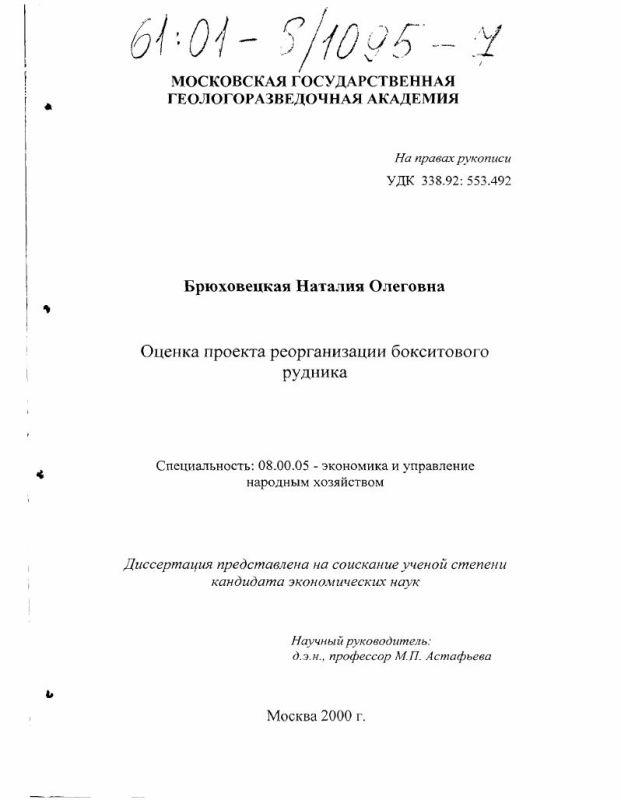 Титульный лист Оценка проекта реорганизации бокситового рудника