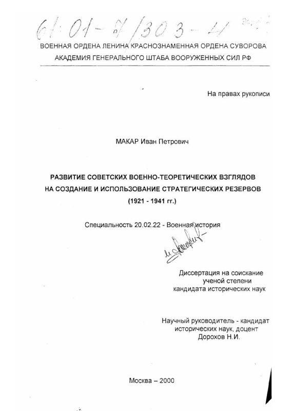 Титульный лист Развитие советских военно-теоретических взглядов на создание и использование стратегических резервов, 1921-1941 гг.