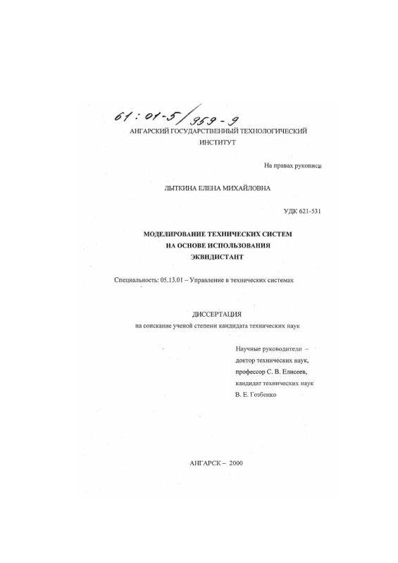 Титульный лист Моделирование технических систем на основе использования эквидистант
