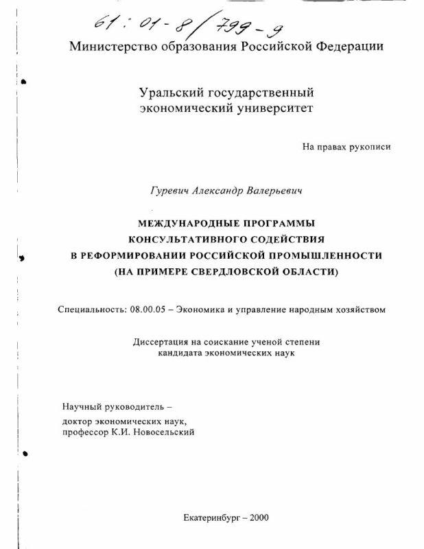 Титульный лист Международные программы консультативного содействия в реформировании российской промышленности : На примере Свердловской области