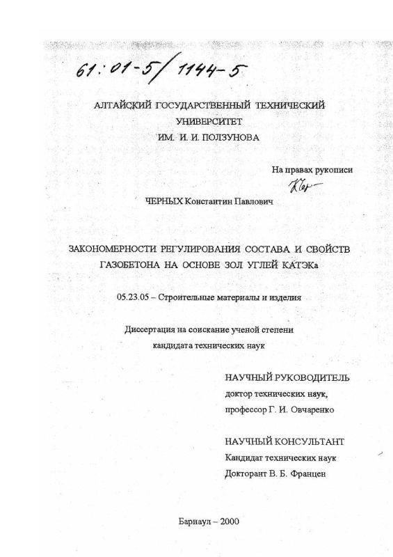 Титульный лист Закономерности регулирования состава и свойств газобетона на основе зол углей КАТЭКа