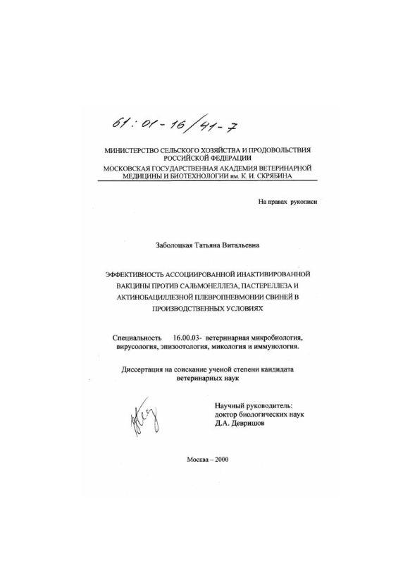 Титульный лист Эффективность ассоциированной инактивированной вакцины против сальмонеллеза, пастереллеза и актинобациллезной плевропневмонии свиней в производственных условиях