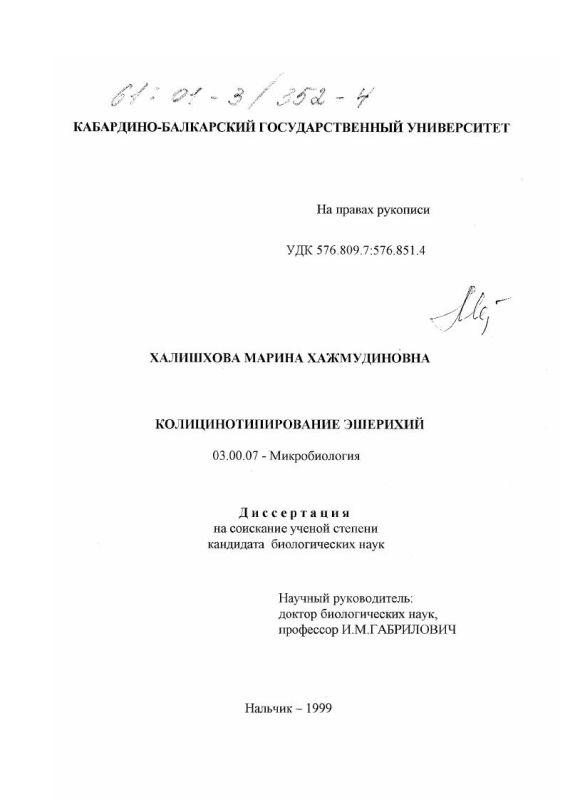 Титульный лист Колицинотипирование эшерихий