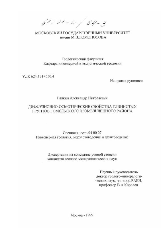 Титульный лист Диффузионно-осмотические свойства глинистых грунтов Гомельского промышленного района