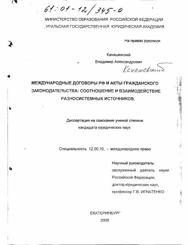 Титульный лист Международные договоры РФ и акты гражданского законодательства : Соотношение и взаимодействие разносистемных источников