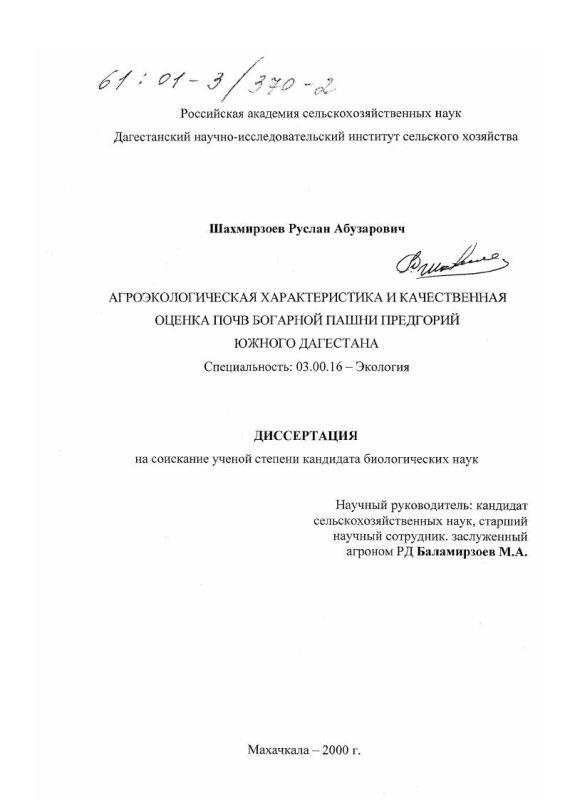 Титульный лист Агроэкологическая характеристика и качественная оценка почв богарной пашни предгорий Южного Дагестана