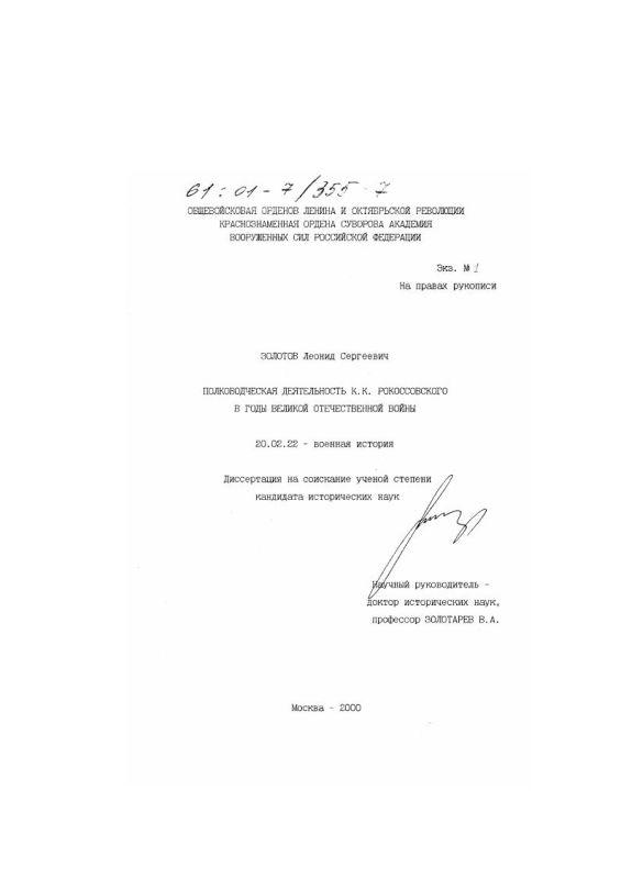 Титульный лист Полководческая деятельность К. К. Рокоссовского в годы Великой Отечественной войны