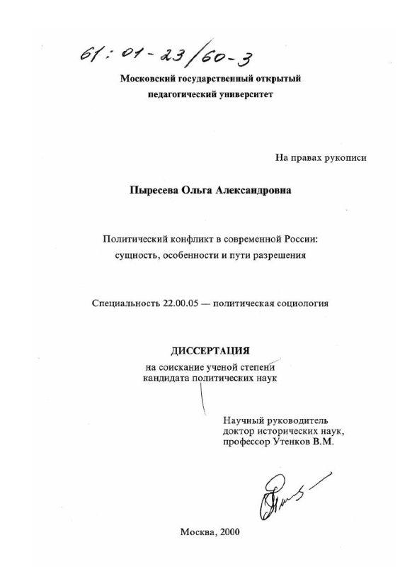 Титульный лист Политический конфликт в современной России: сущность, особенности и пути разрешения