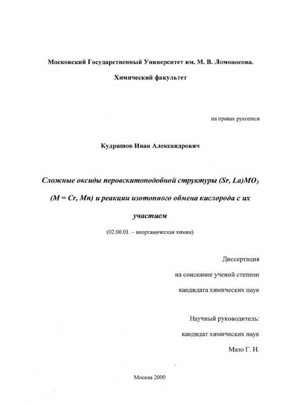 Титульный лист Сложные оксиды перовскитоподобной структуры (Sr, La)MO3 (M = Cr, Mn) и реакции изотопного обмена кислорода с их участием