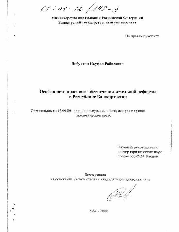 Титульный лист Особенности правового обеспечения земельной реформы в Республике Башкортостан