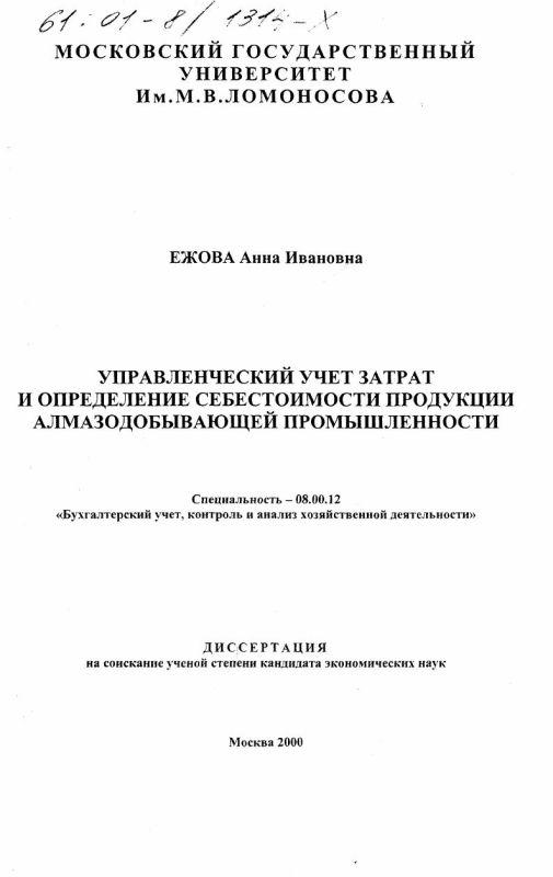 Титульный лист Управленческий учет затрат и определение себестоимости продукции алмазодобывающей промышленности