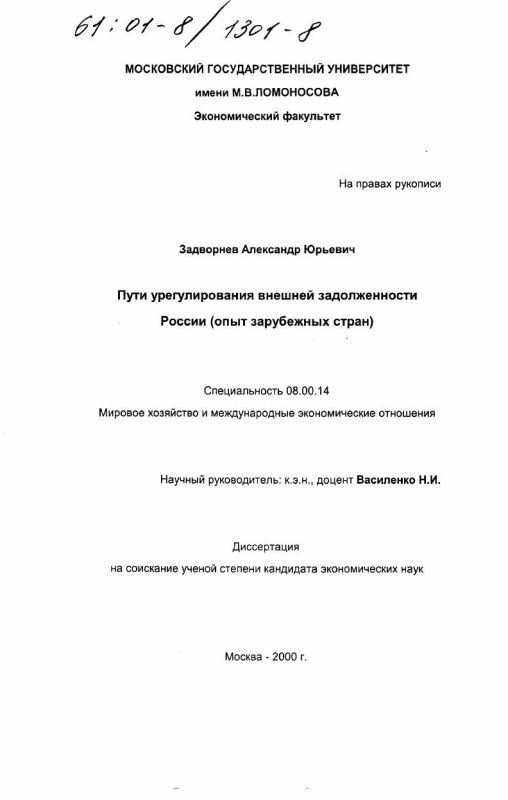Титульный лист Пути урегулирования внешней задолженности России : Опыт зарубежных стран