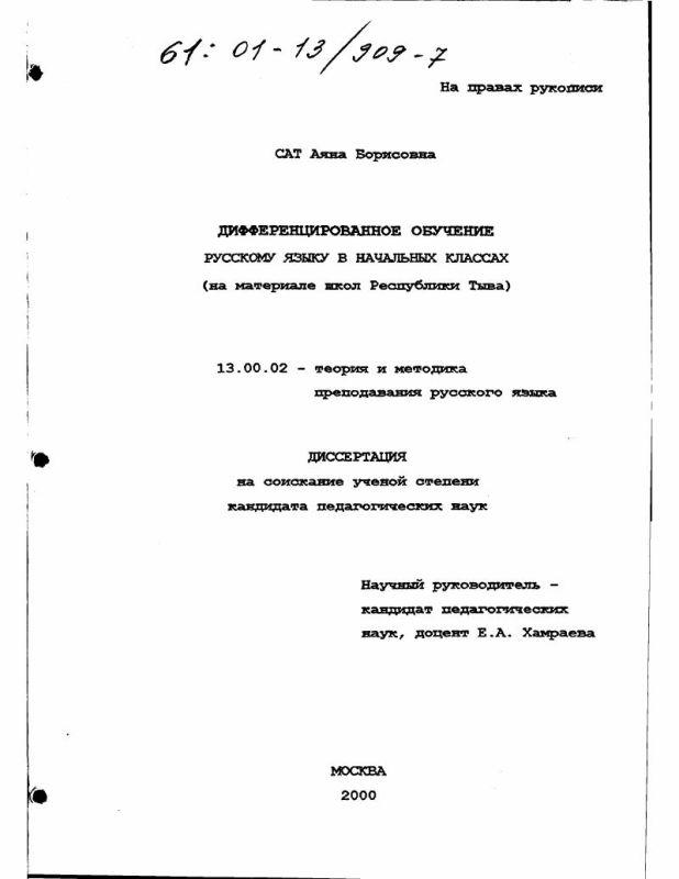 Титульный лист Дифференцированное обучение русскому языку в начальных классах : На материале школ Республики Тыва