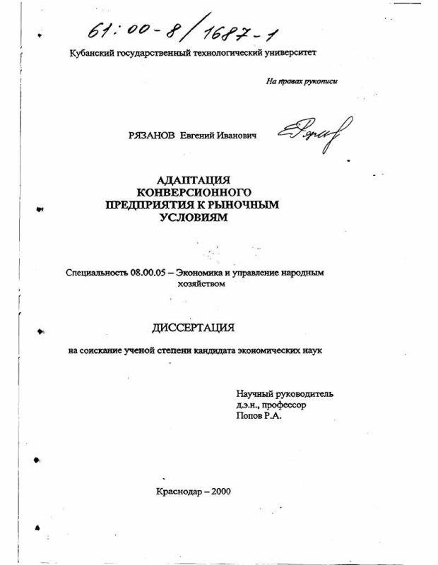 Титульный лист Адаптация конверсионного предприятия к рыночным условиям