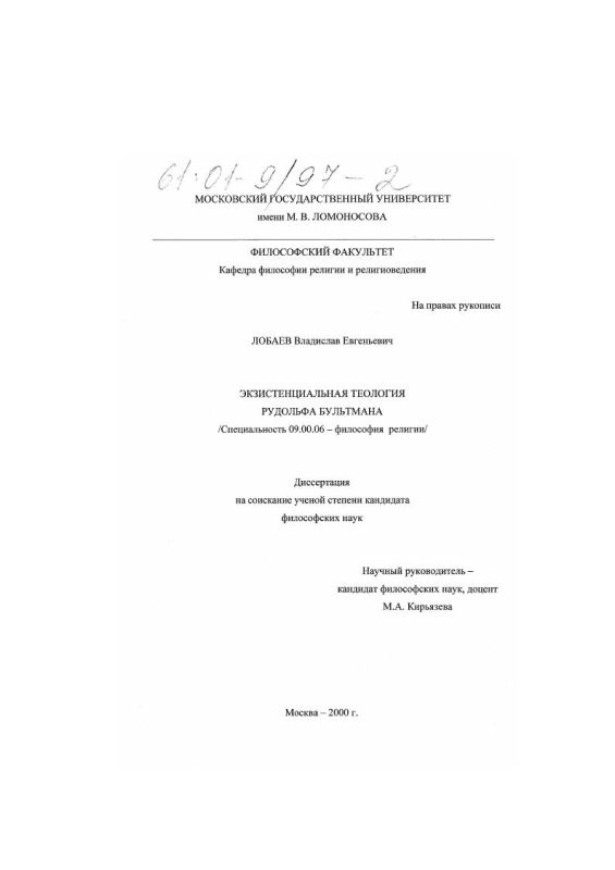 Титульный лист Экзистенциальная теология Рудольфа Бультмана