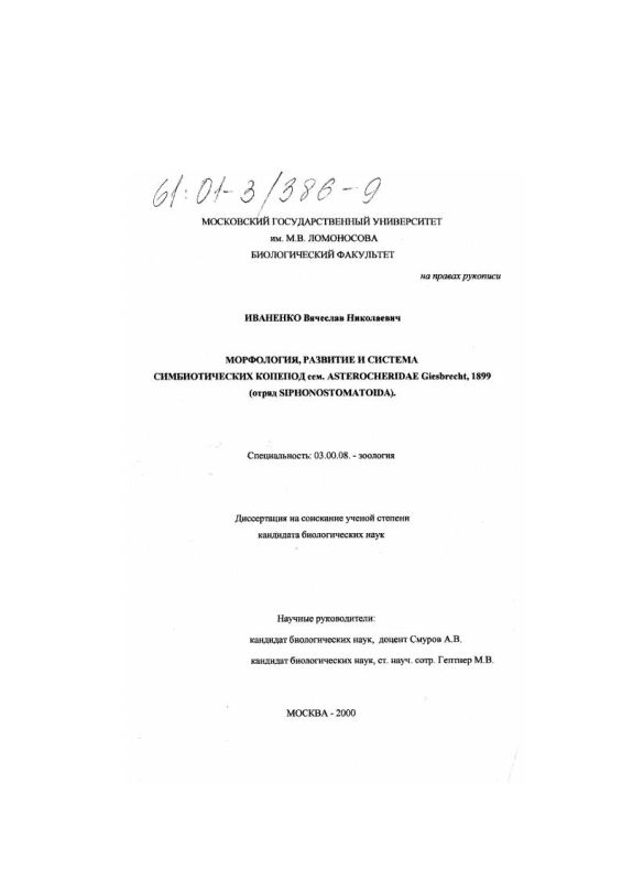 Титульный лист Морфология, развитие и система симбиотических копепод семейства Asterocheridae Giesbrecht, 1899 : Отряд Siphonostomatoida