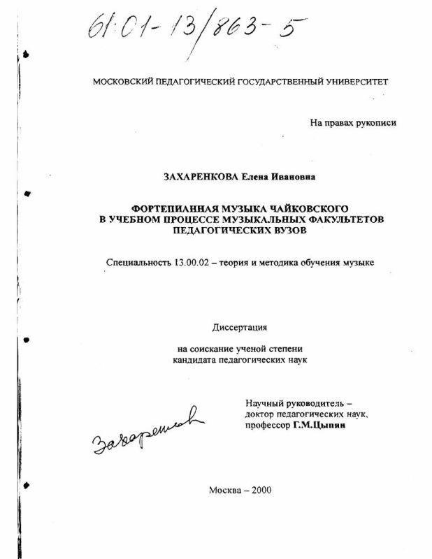 Титульный лист Фортепианная музыка Чайковского в учебном процессе музыкальных факультетов педагогических вузов