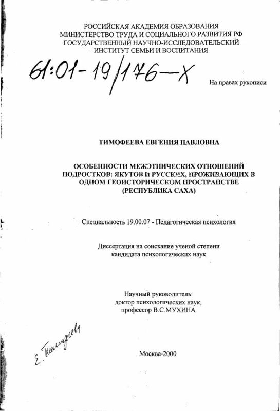 Титульный лист Особенности межэтнических отношений подростков: якутов и русских, проживающих в одном геоисторическом пространстве : Республика Саха
