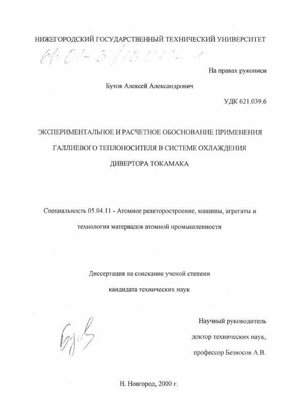 Титульный лист Экспериментальное и расчетное обоснование применения галлиевого теплоносителя в системе охлаждения дивертора токомака