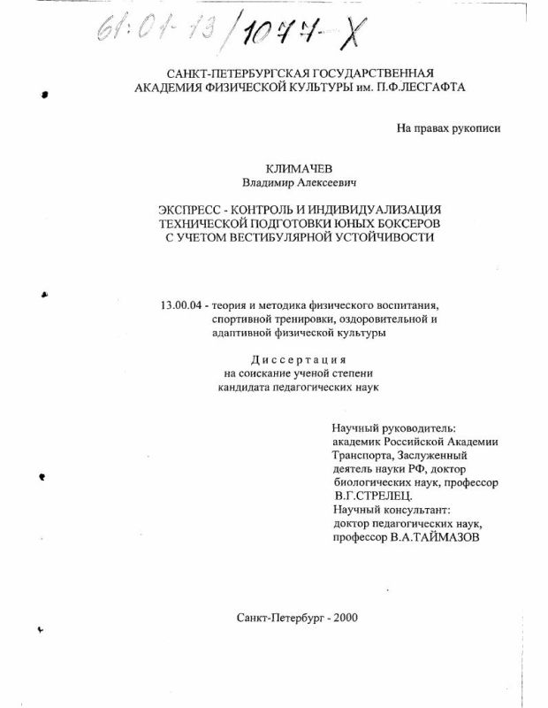 Титульный лист Экспресс-контроль и индивидуализация технической подготовки юных боксеров с учетом вестибулярной устойчивости