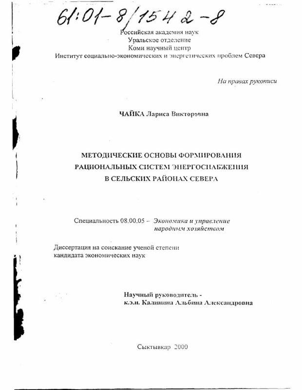 Титульный лист Методические основы формирования рациональных систем энергоснабжения в сельских районах Севера