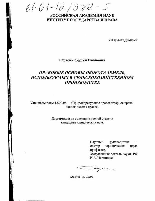 Титульный лист Правовые основы оборота земель, используемых в сельскохозяйственном производстве