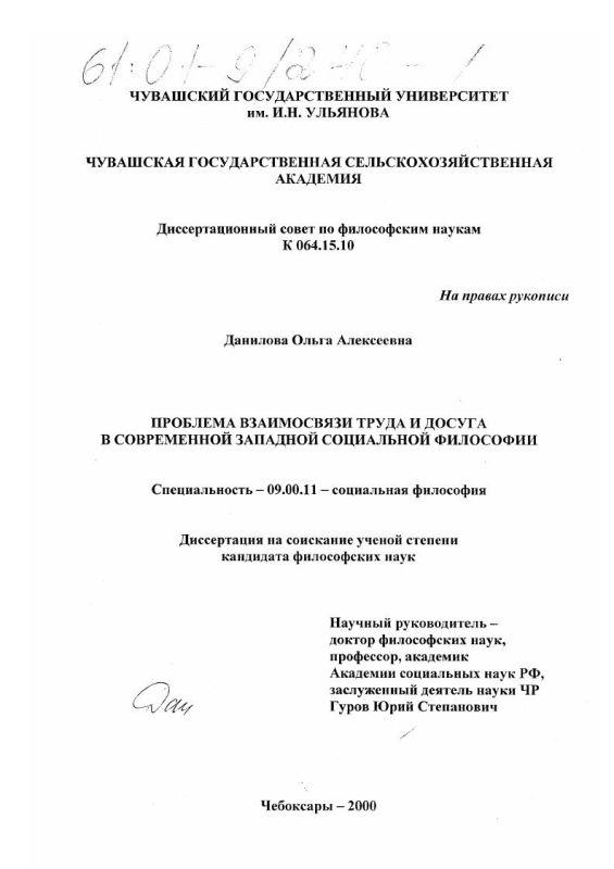 Титульный лист Проблема взаимосвязи труда и досуга в современной западной социальной философии