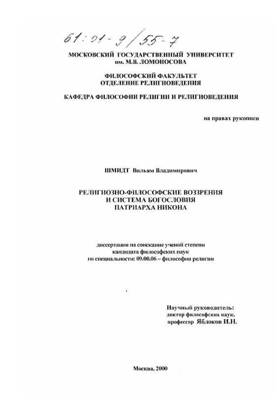 Титульный лист Религиозно-философские воззрения и система богословия Патриарха Никона
