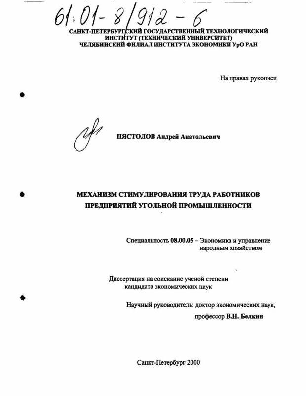 Титульный лист Механизм стимулирования труда работников предприятий угольной промышленности