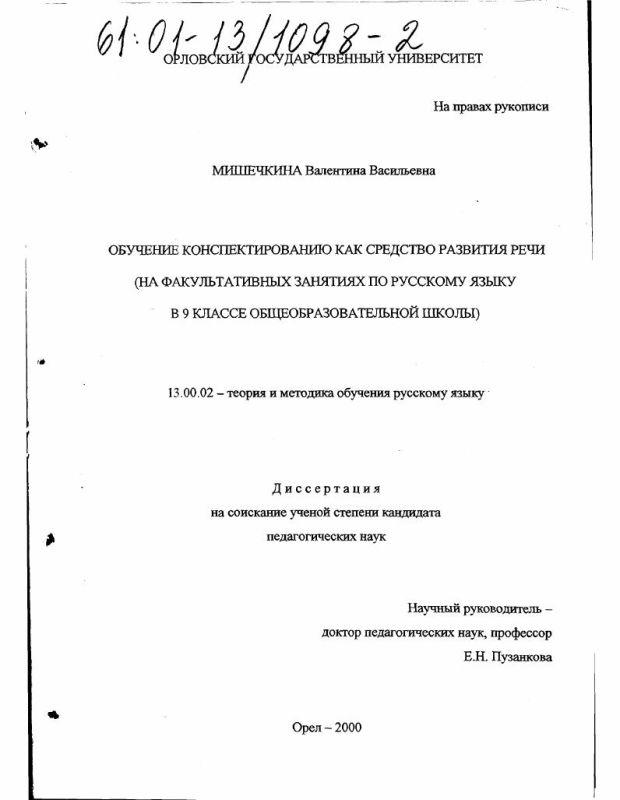 Титульный лист Обучение конспектированию как средство развития речи : На факультативных занятиях по русскому языку в 9 классе общеобразовательной школы