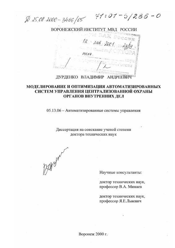 Титульный лист Моделирование и оптимизация автоматизированных систем управления централизованной охраны органов внутренних дел
