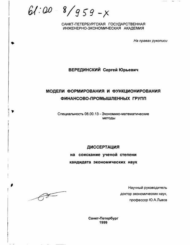 Титульный лист Модели формирования и функционирования финансово-промышленных групп