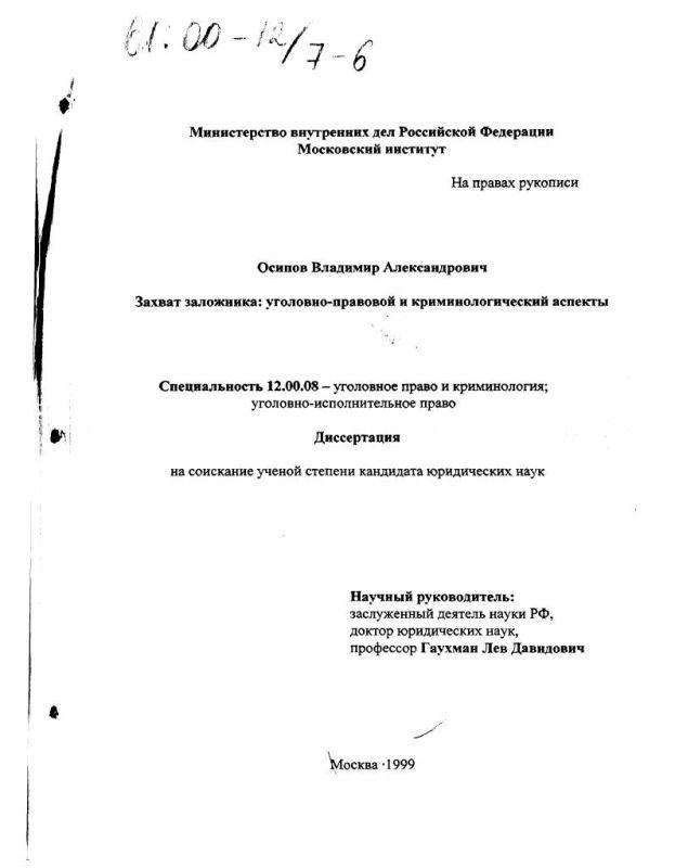 Титульный лист Захват заложника : Уголовно-правовой и криминологический аспекты